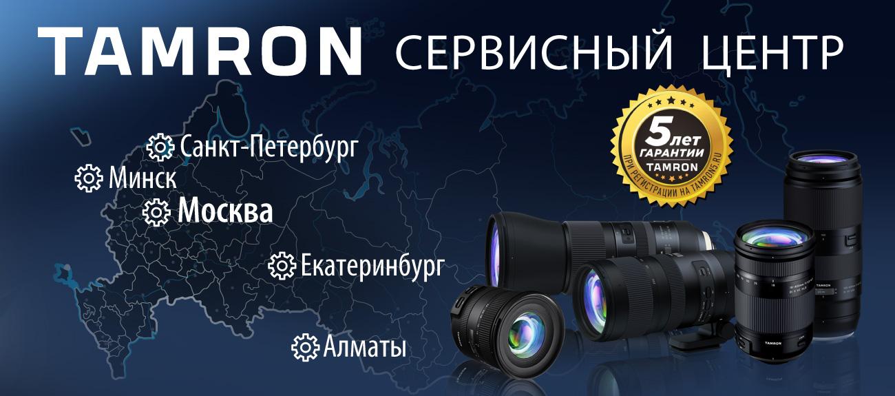 Tamron сервис екатеринбург a5000 ремонт телефона - ремонт в Москве